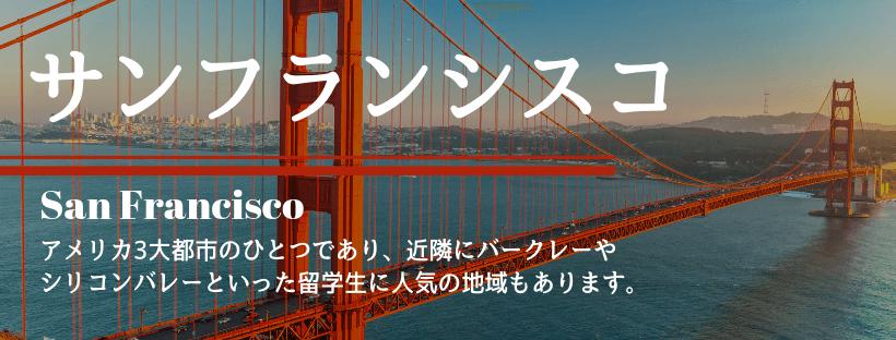 サンフランシスコ留学
