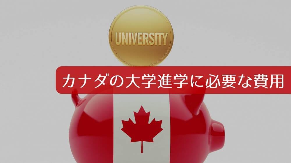 カナダの大学進学に必要な費用