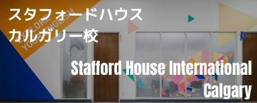 Stafford House Interantional カルガリー校入口