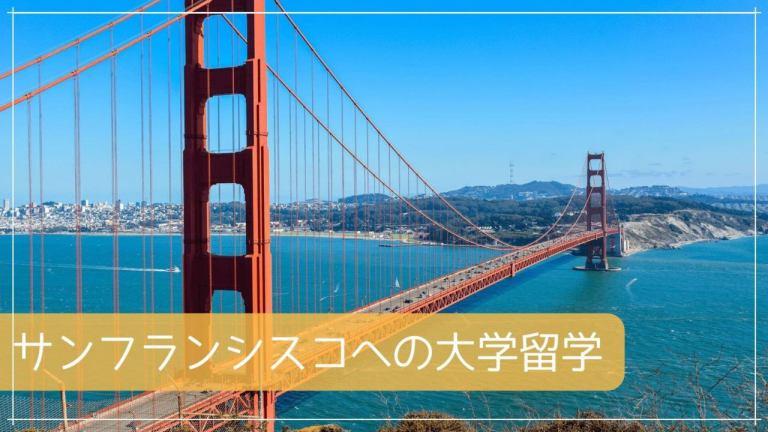 サンフランシスコへの大学留学