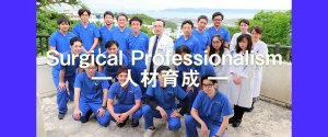 Surgical Professionalism 人材育成