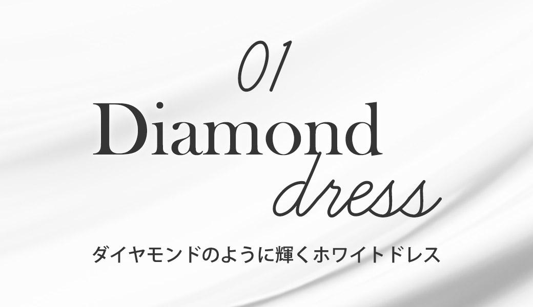 Jewelのように輝くドレスでホワイトデーにおねだり特集