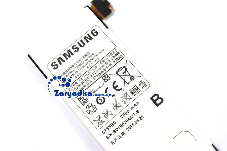 Аккумулятор Samsung Galaxy S WiFi 5.0 YP-G70 оригинал