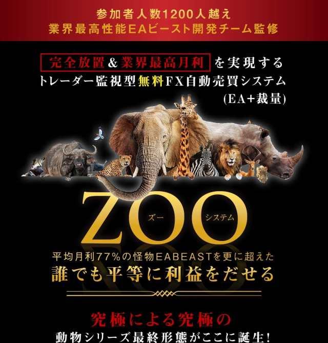 zoo fx lp