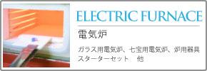 スタジオサカミ ガラス工芸・七宝材料カタログ2016電気炉 炉用器具