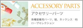 スタジオサカミ ガラス工芸・七宝材料カタログ2016アクセサリーパーツ ローザセレクション