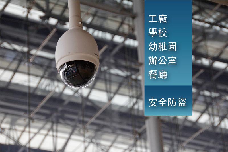 [世佳] 臺南 監視器 / 防盜設備專家 - 推薦在地三十年。專業規劃。完善售後服務