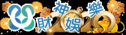 財神娛樂-雙子座本週運勢2020/10/05 - 2020/10/11