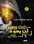 رواية المسافر لن يعود – الجزء الثانى – إسلام عماد