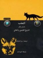 كتاب الثعلب (التاريخ الطبيعي والثقافي) - ساحر الكتب