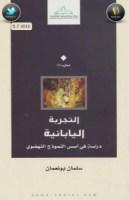 كتاب التجربة اليابانية (دراسة في أسس النموذج النهضوي) – سلمان بو نعمان - ساحر الكتب
