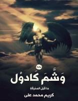 رواية وشم كادول - كريم محمد على