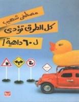 كتاب كل الطرق تؤدى ل60 داهية