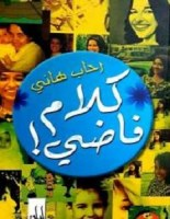 كتاب كلام فاضى - رحاب هانى