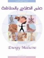 كتاب علم العلاج بالطاقة - يوسف البدر