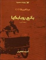 رواية بائع روبابكيا - أحمد فكرى