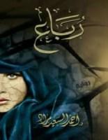 رواية رُباع - أحمد السعيد مراد