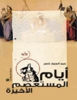 رواية أيام المستعصم الأخيرة - عبد الجبار ناصر