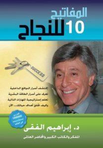 المفاتيح العشرة للنجاح – إبراهيم الفقى