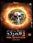 رواية مخطوطة بن إسحاق-المرتد - حسن الجندى