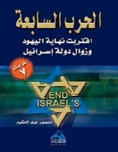 كتاب الحرب السابعة - منصور عبد الحكيم