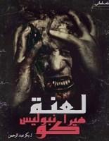 رواية لعنة هيرانبوليس كو - بكر عبد الرحمن