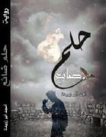 رواية حلم ضائع - أمجد أبو زويدة