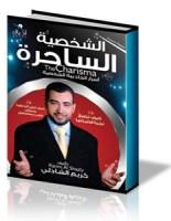 كتاب الشخصية الساحرة - كريم الشاذلى
