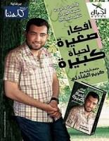كتاب افكار صغيرة لحياة كبيره - كريم الشاذلى | ساحر الكتب