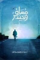 رواية مسافر وحيد - أحمد إبراهيم إسماعيل