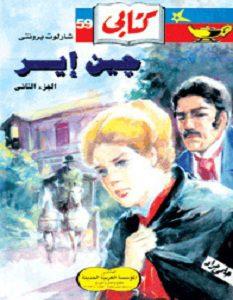 رواية جين إير – الجزء الثاني - شارلوت برونتي
