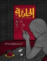 رواية الحادثة - أحمد إبراهيم إسماعيل