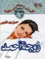 زوجة أحمد - إحسان عبد القدوس
