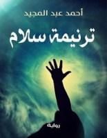 رواية ترنيمة سلام – أحمد عبد المجيد