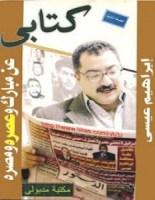 كتاب كتابى عن مبارك وعصره ومصره – إبراهيم عيسى