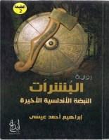 رواية البشرات – إبراهيم أحمد عيسى