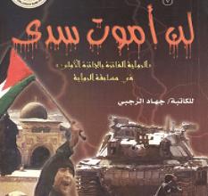 رواية لن أموت سدى – جهاد الرجبي