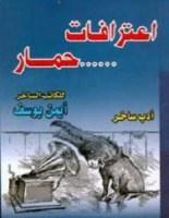 تحميل كتاب إعترافات حمارpdf - أيمن يوسف