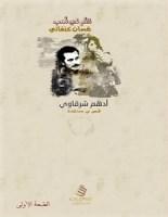 كتاب الأم في أدب غسان كنفاني - أدهم شرقاوي