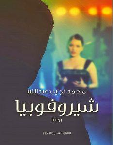 رواية شيروفوبيا - محمد نجيب عبدالله