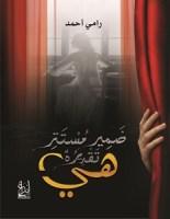 تحميل رواية ضمير مستتر تقديره هي pdf – رامي أحمد   ساحر الكتب