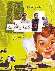 كتاب شكلها باظت – عمر طاهر
