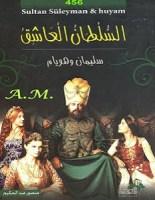 كتاب السلطان العاشق - منصور عبد الحكيم