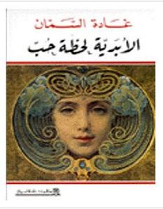 كتاب الأبدية لحظة حب - غادة السمان