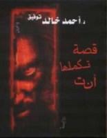 رواية قصة تكملها انت - أحمد خالد توفيق