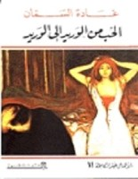 رواية الحب من الوريد إلى الوريد - غادة السمان