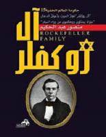 كتاب آل روكفلر - منصور عبدالحكيم