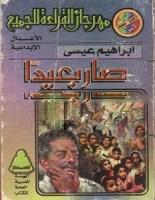 رواية صار بعيداً - إبراهيم عيسى