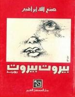 رواية بيروت بيروت - صنع الله إبراهيم