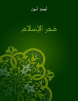 كتاب فجر الإسلام - أحمد أمين